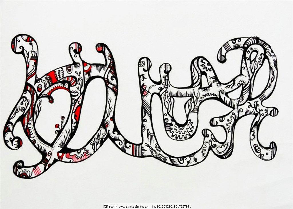 创意字体设计 图形创意 创意插图 文字变形 字体图形设计