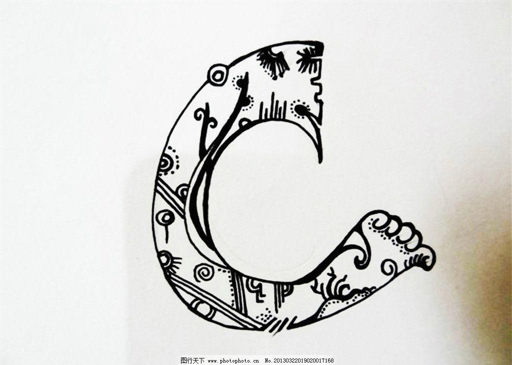 字母设计 创意字体设计 图形创意 创意插图 文字变形 字体图形设计