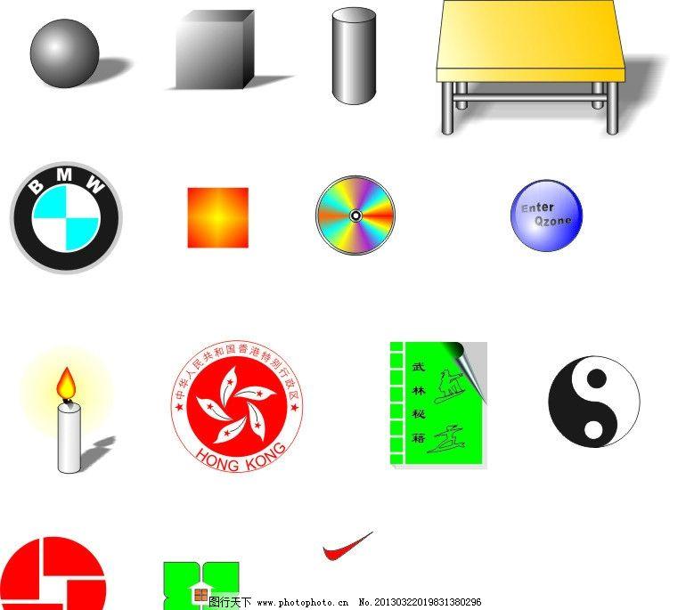 标识标志图标 桌子 圆柱 正方体 球体 书 武林秘籍 香港标志图片