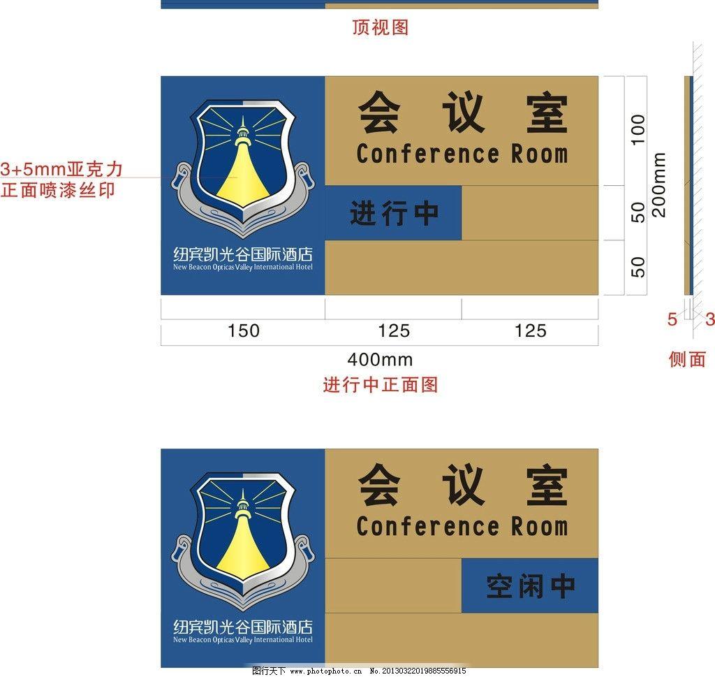 亚克力科室牌 会议室 左右交替 纽宾凯 标识标志图标 矢量图片
