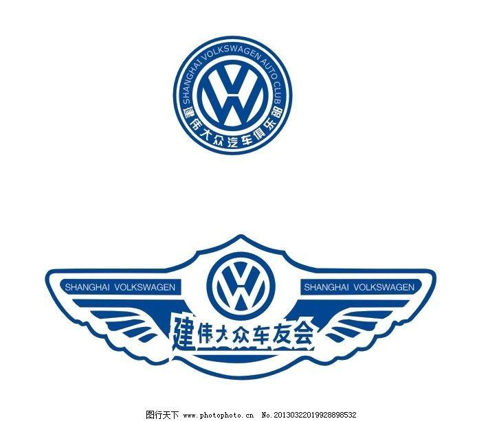 建伟 大众 汽车 俱乐部 标志 企业logo标志 标识标志图标 矢量 cdr