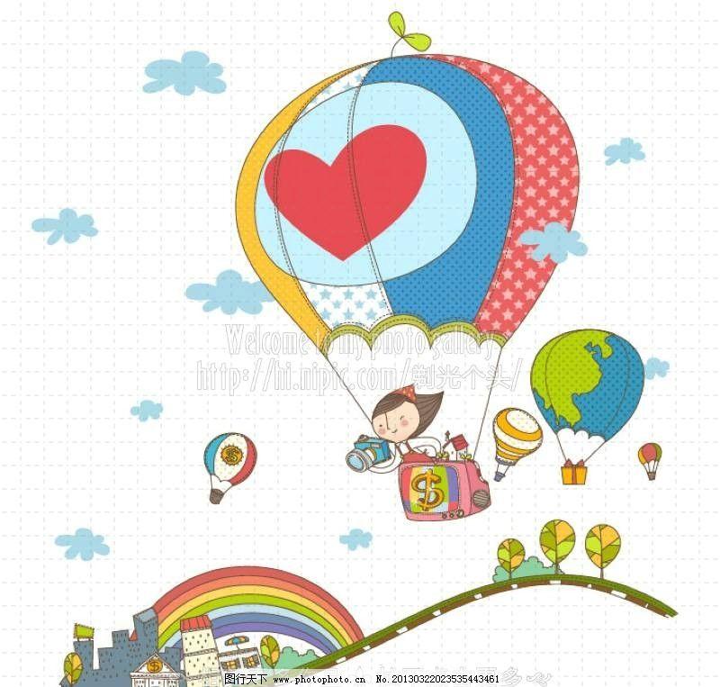 熱氣球 卡通彩虹 卡通小樹 卡通插畫 卡通小孩 卡通樹木 卡通房子