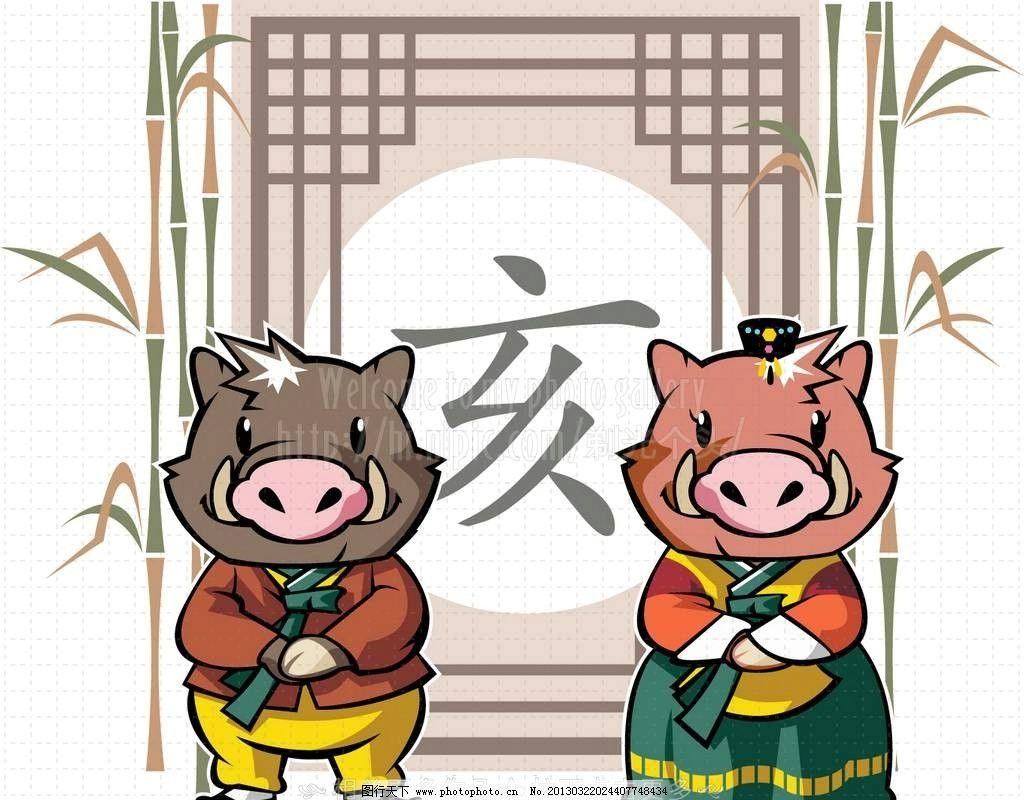 生肖猪 手绘猪 小猪 卡通猪 过年 生肖 十二生肖 卡通十二生肖 卡通