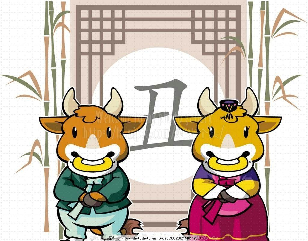 卡通牛 生肖牛 手绘牛 小牛 过年 生肖 十二生肖 卡通十二生肖 卡通