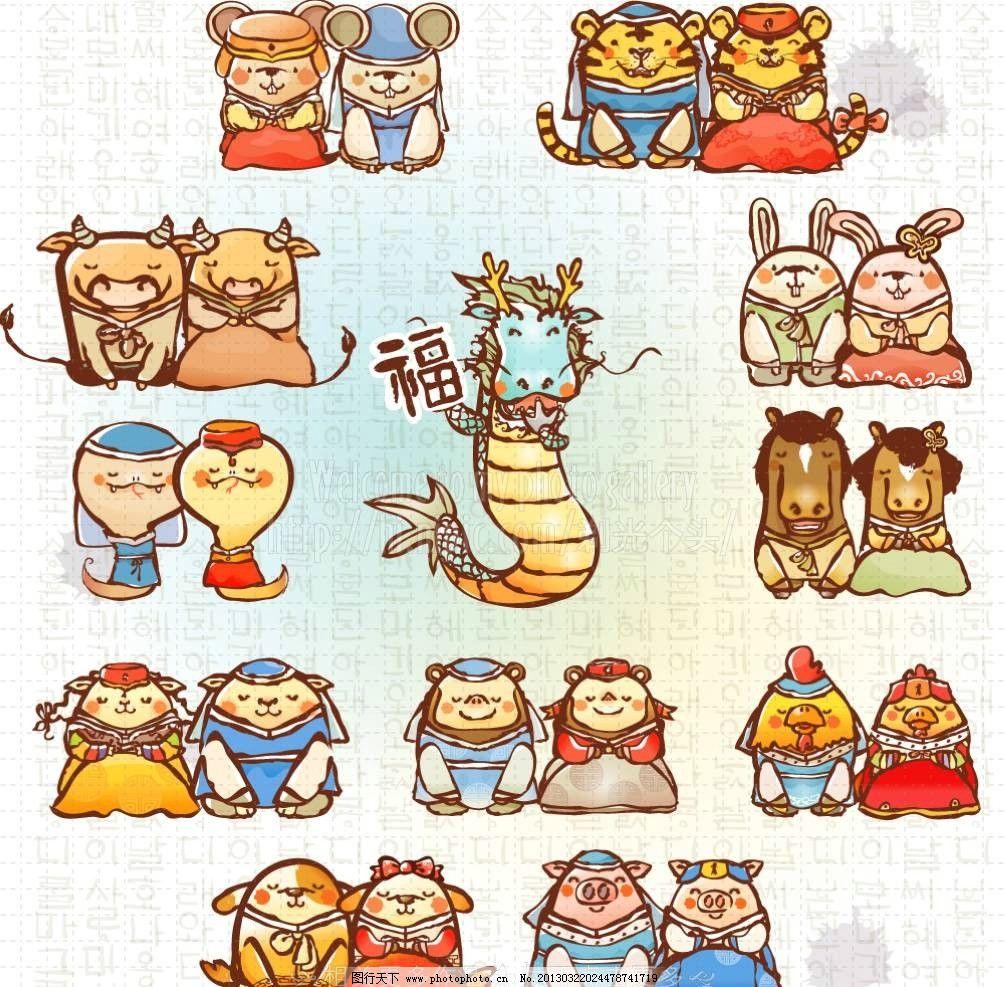 十二生肖 生肖 卡通十二生肖 卡通生肖 手绘十二生肖 野生动物 生物世