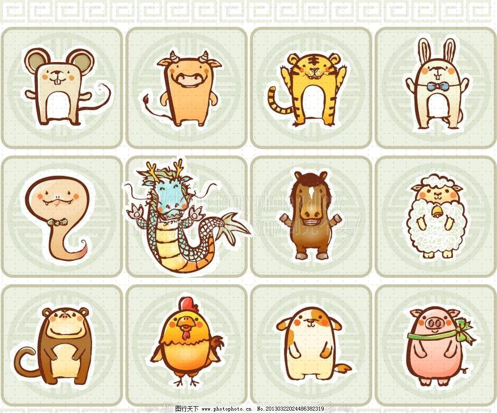 生肖 十二生肖 卡通十二生肖 卡通生肖 手绘十二生肖 野生动物 生物