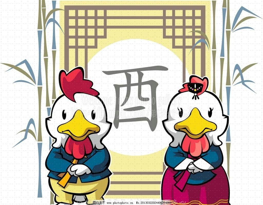 卡通鸡 生肖鸡 手绘鸡