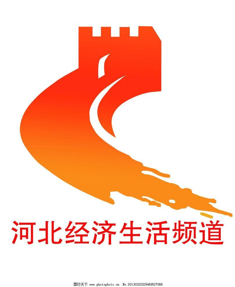 长城logo高清图片