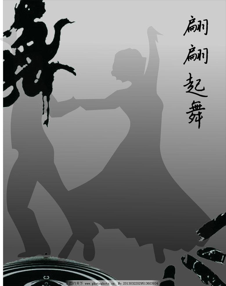 舞蹈 舞 灰色 卡通 灰色背景 广告设计 矢量 cdr
