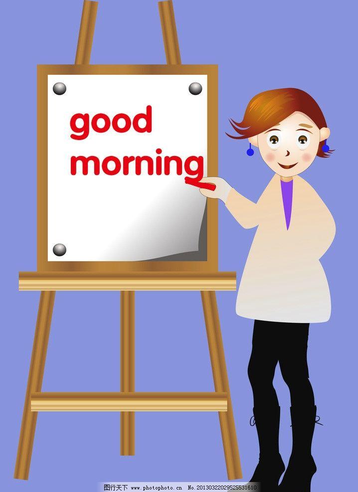 手绘英语老师 画板 矢量 插画 海报 展板 美女