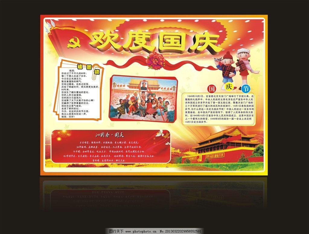 国庆手抄报 小学生 报纸 墙报 卡通 作品展 展览 广告设计 矢量
