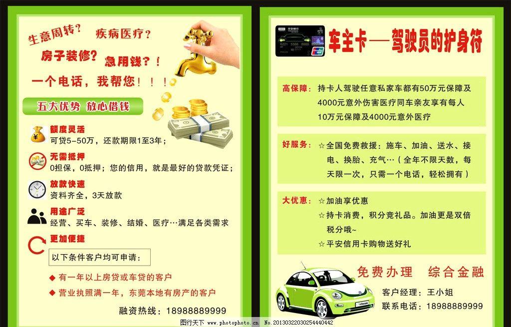 车主卡贷款宣传单图片