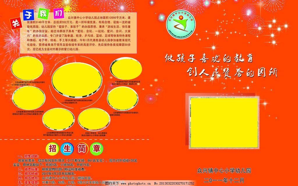 幼儿园彩页 彩页 红色 2折页 学校 招生 dm宣传单 广告设计模板 源