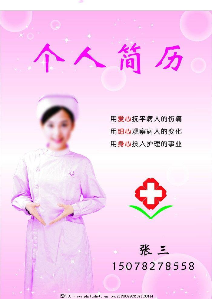 护士个人简历封面 护士图