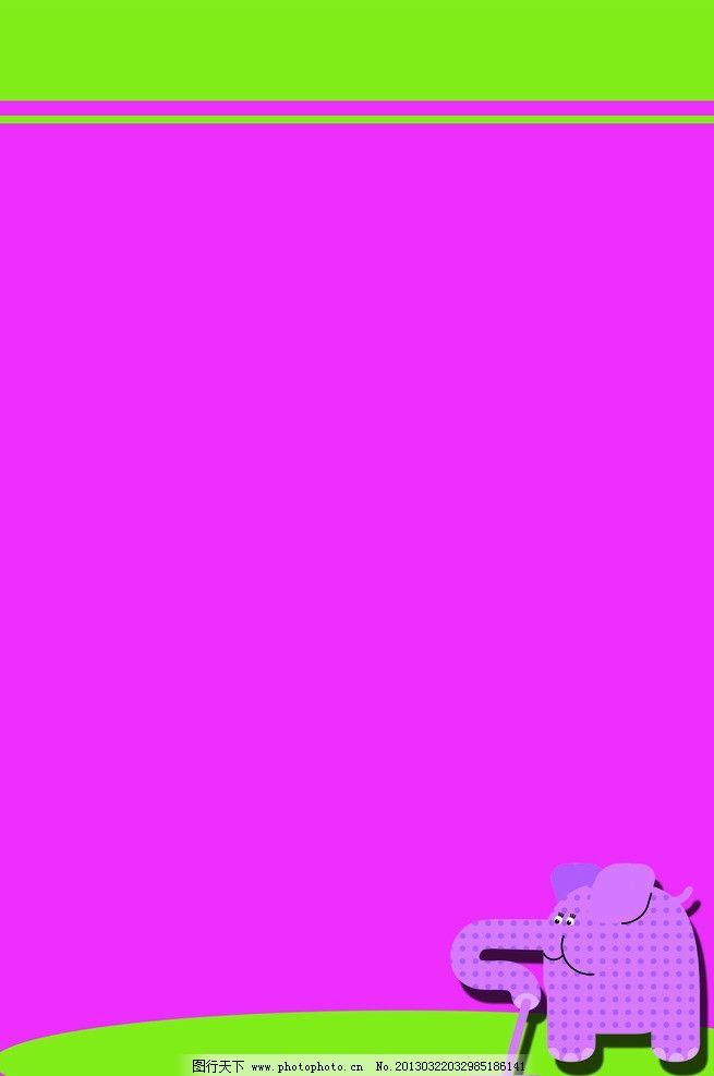 制度背景 小象 卡通 卡通吸尘 粉色 可爱 绿色 大象 象鼻子 背景素材