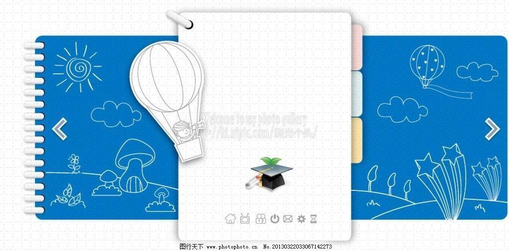 手绘花草 手绘树木 热气球矢量素材 热气球模板下载 热气球 手绘花草