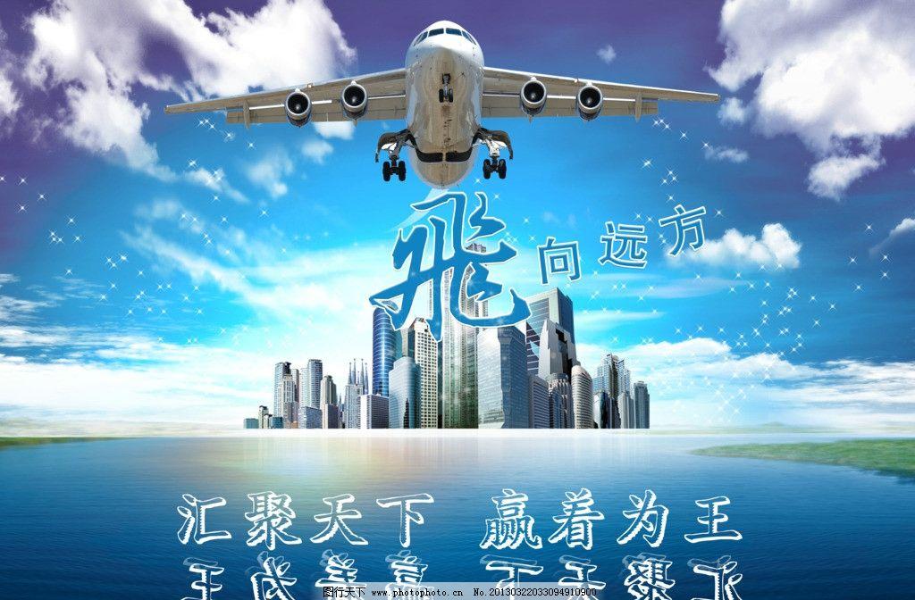 飞得更高 蓝天大海 飞机 蓝天白云 蓝天 飞翔 设计 psd分层素材 源