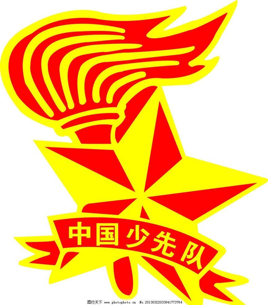 中国少先队图片