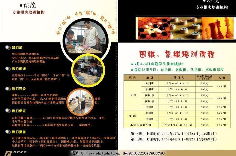 海报设计 黑色 黑色背景 培训 培训机构 棋 暑假班 围棋 下棋招生简章