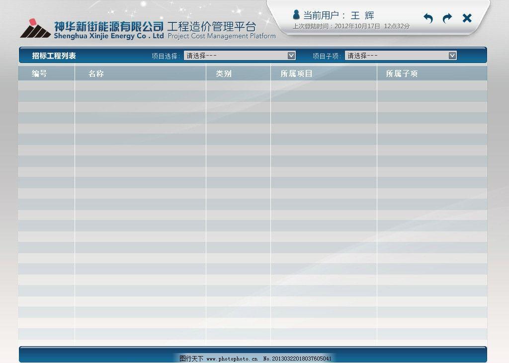 后台管理 表格 登陆 界面 蓝灰色 工程 中文模版 网页模板 源文件 72