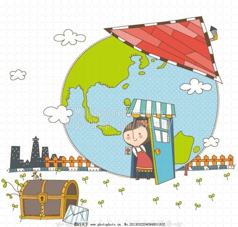 卡通地球 宝箱 卡通插画 卡通小孩 卡通树木 卡通房子 卡通屋子