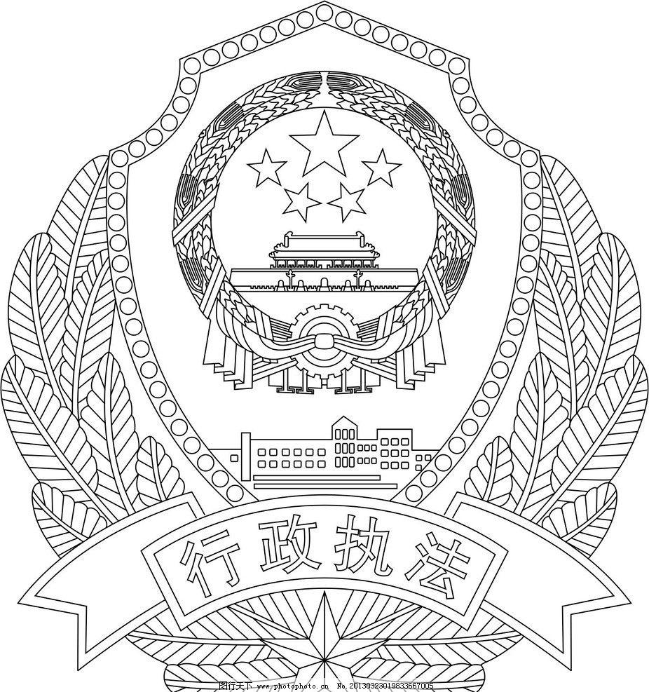 行政 单线徽 执法徽 国徽 矢量文件 公共标识标志 标识标志图标 矢量