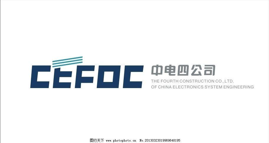 中国电子四公司log 中国电子 集团 中电 四公司      标志 企业logo