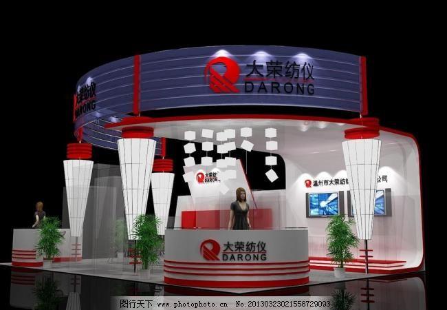 体育展 体育展模型 展台 欧式展台模型 3d展台模型 展柜 环境设计