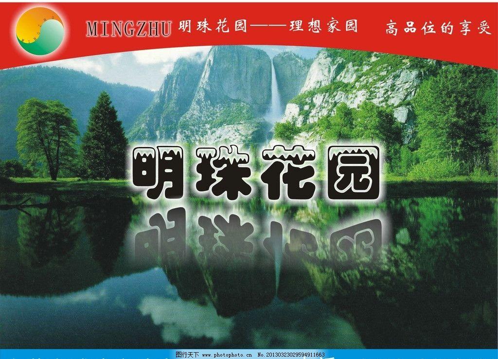 明珠花园 湖水 树 山 绿色 八卦图 倒影 春天 白云 文字 房地产