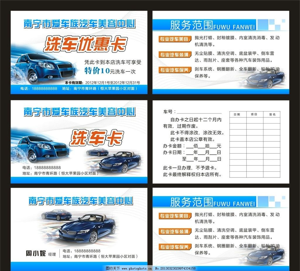 洗车卡 汽车美容 洗车优惠卡 汽车美容中心 名片卡片 广告设计 矢量 c