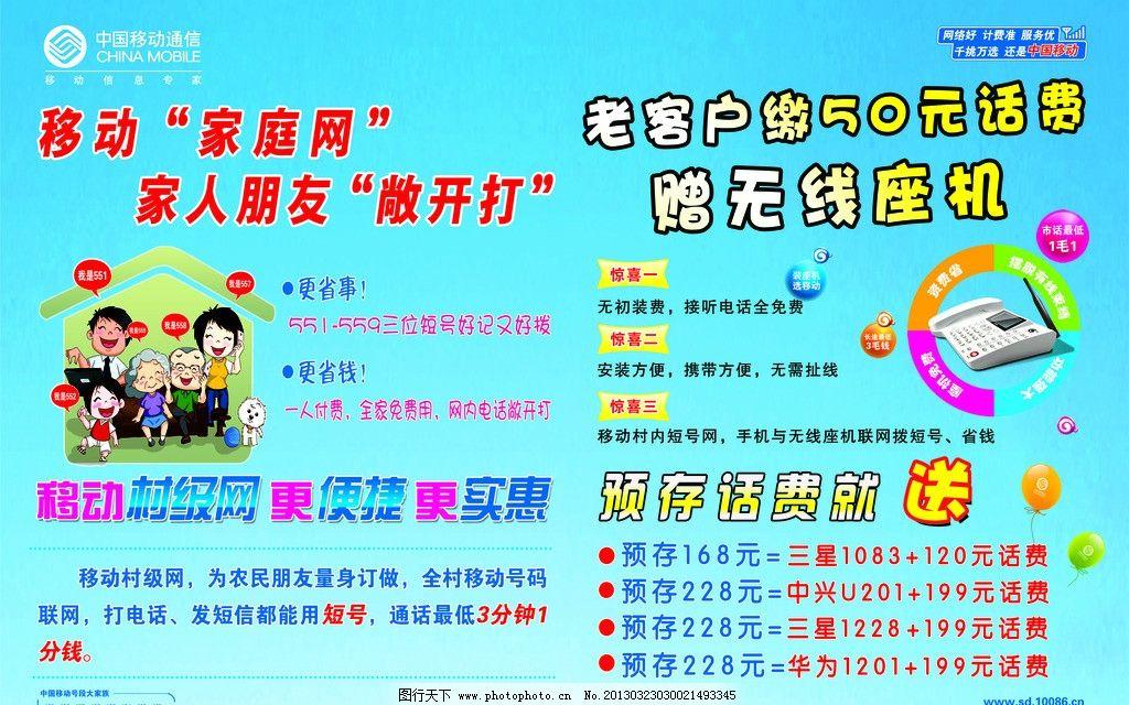 低端机 中国移动展板 移动欢乐家庭 无线座机 村级网 广告设计模板