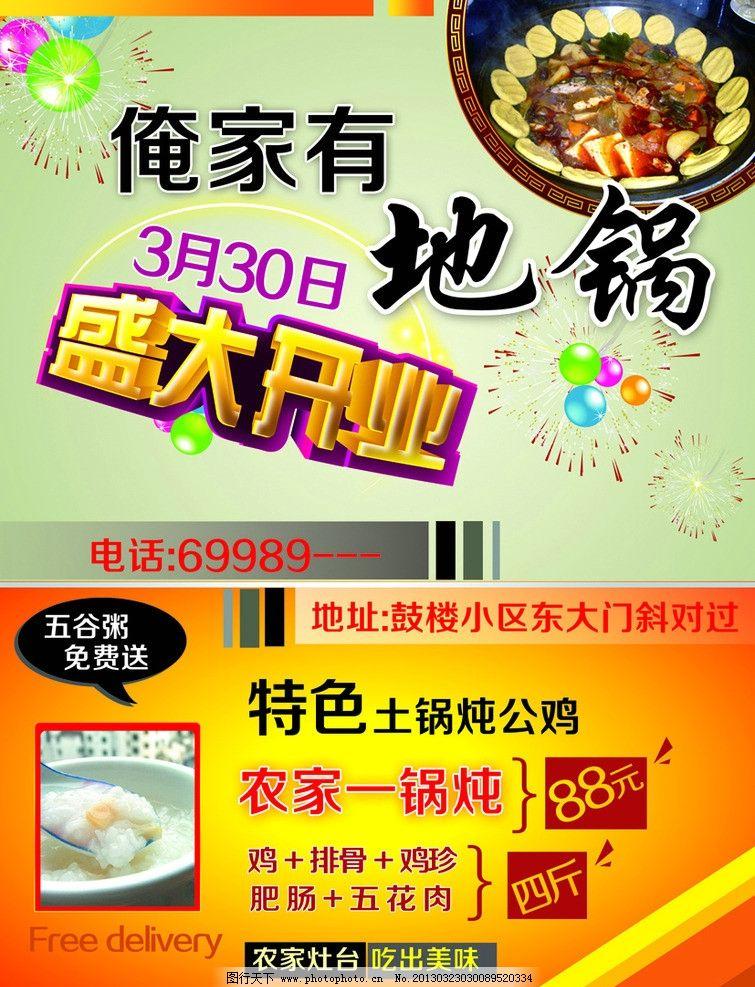 地锅 饭店 特色 开业 盛大 橘黄 海报设计 广告设计模板 源文件
