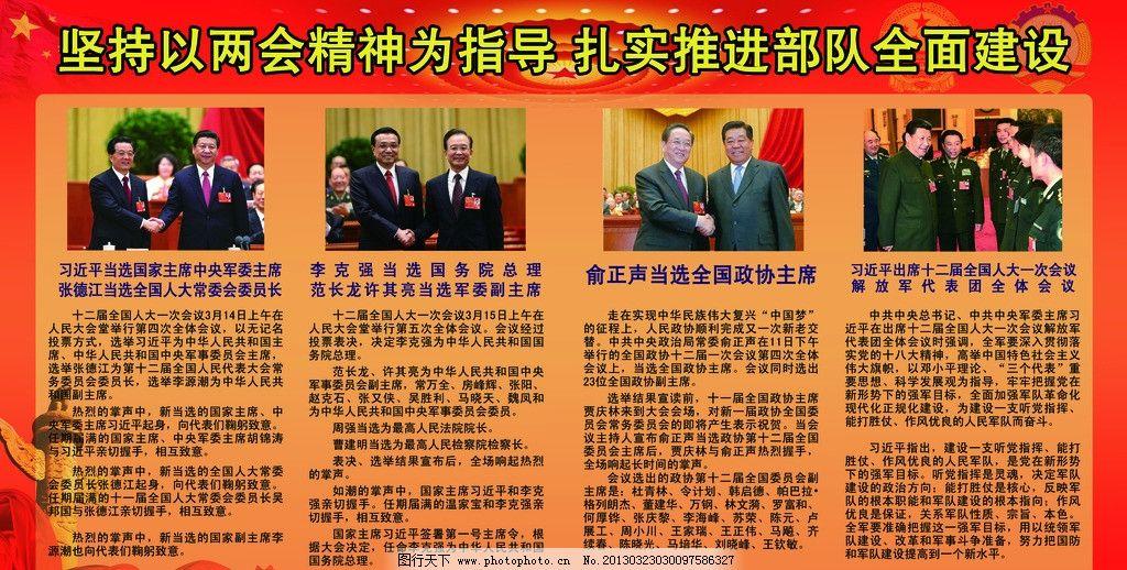 两会展板 两会 人民代表 政治协商 部队军队 会议展板 海报设计 广告