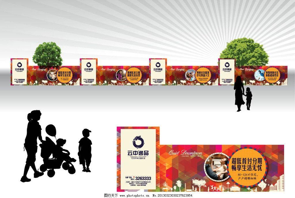 广告设计 展板模板  地产围挡 围挡 地产广告 房地产 高端地产 高档