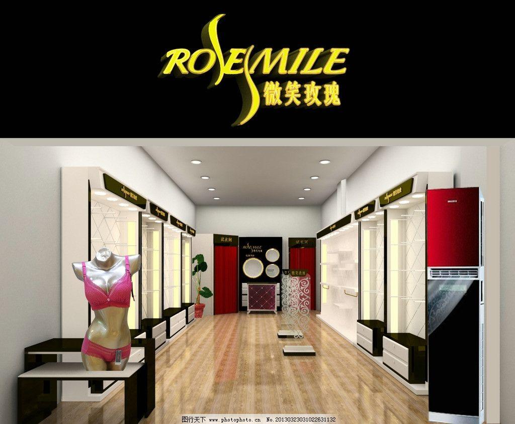 微笑玫瑰內衣門店效果 微笑玫瑰 內衣店 門店裝修 其他 廣告設計 設計