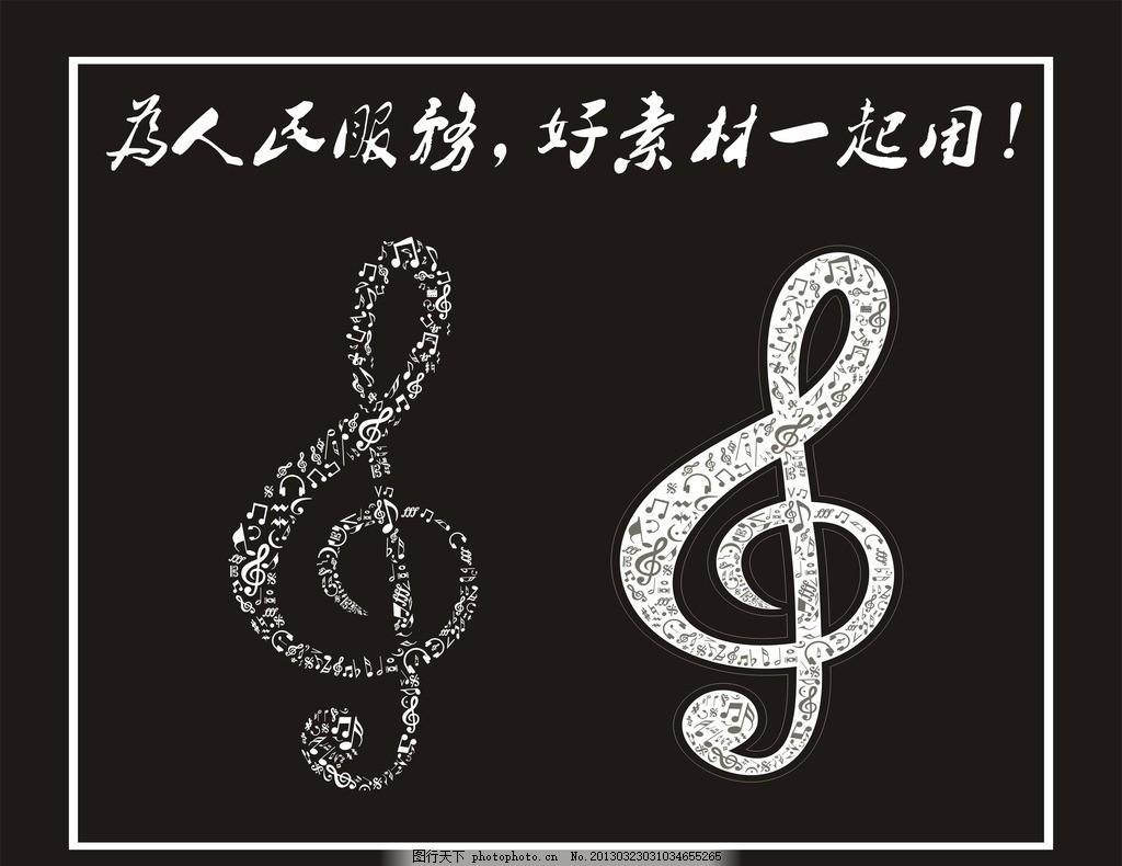 音乐符号 符号拼图 时尚元素 时尚素材 五线谱音乐符号 动感线条