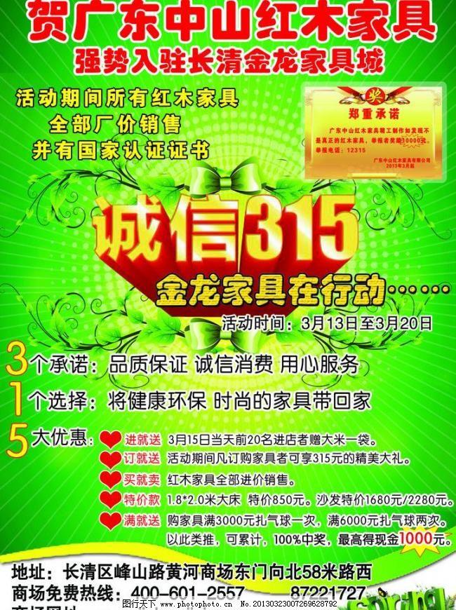 315家具活动宣传 春天背景 蝴蝶结 绿色家居 绿色家具 绿叶