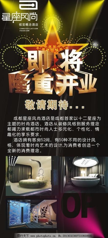 酒店开业 酒店开业图片免费下载 广告设计 金色 喷绘 展架 展架