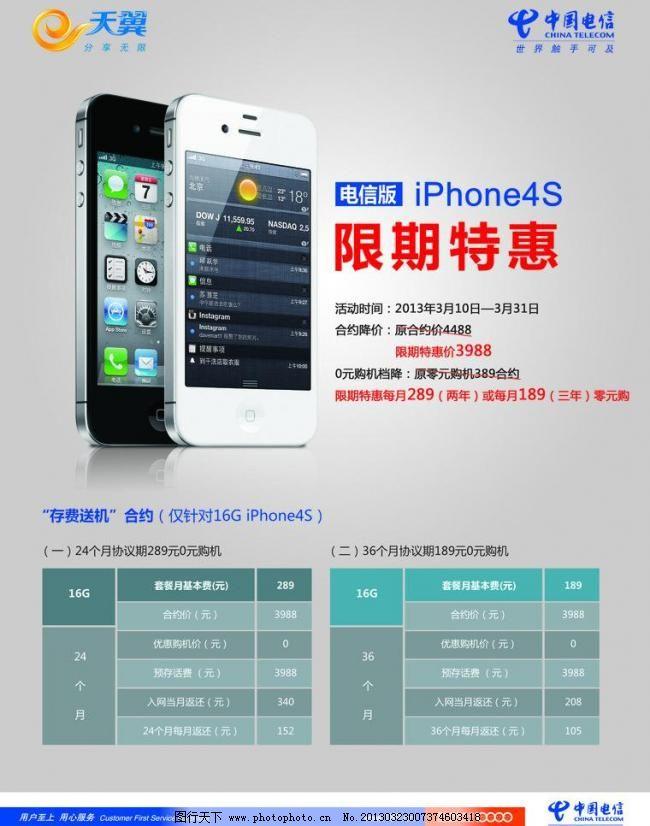 苹果4s 广告设计模板 手机 天翼 限时特惠 中国电信 存费送手机