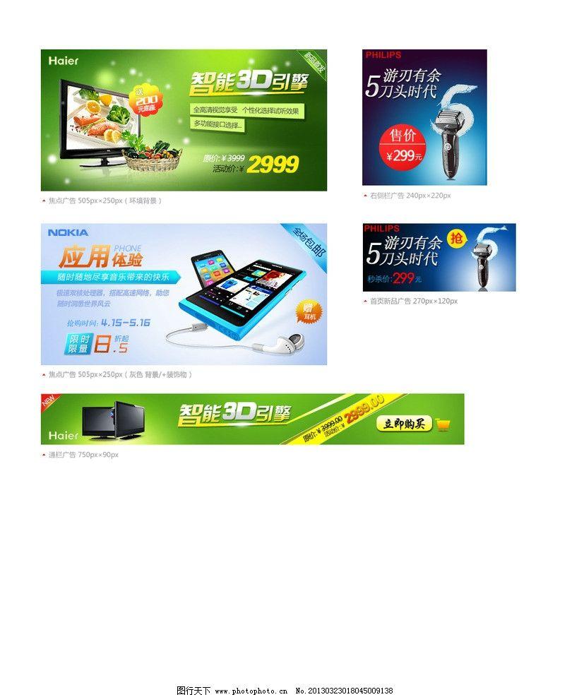 家用电器banner图片_网页界面模板_ui界面设计_图行