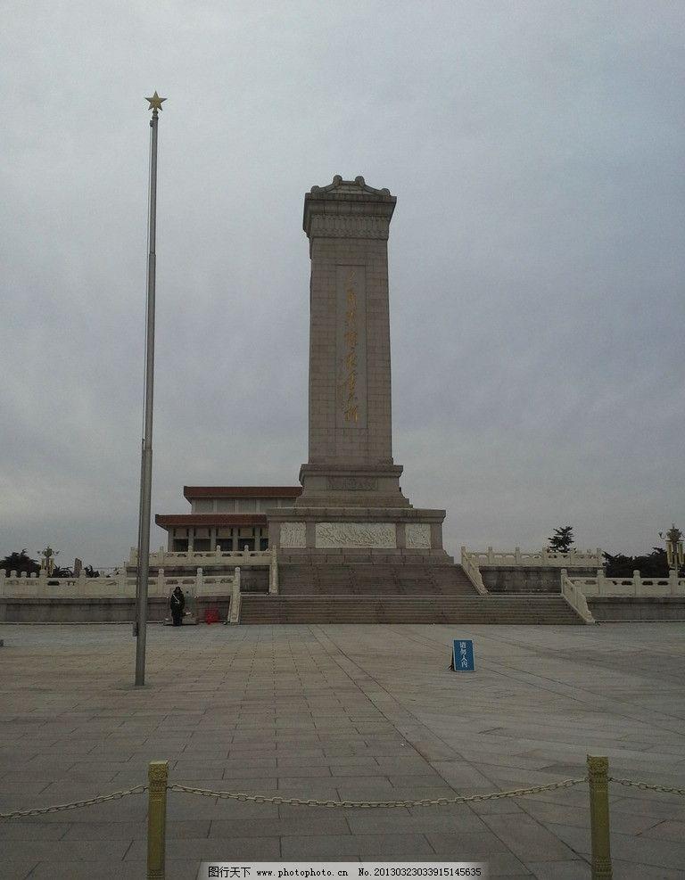 人民英雄纪念碑 天安门 老北京 首都 毛主席纪念堂 北京行 国内旅游
