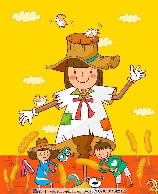 稻草人 麦田 田野 草帽 丰收 丰收季 秋天风景 儿童 小伙伴 儿童插画