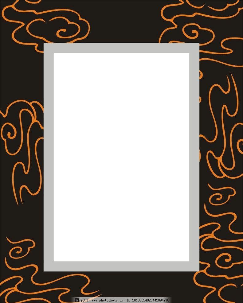相框 祥云 素材 矢量 可爱的相框 玻璃相框 边框相框 底纹边框 cdr