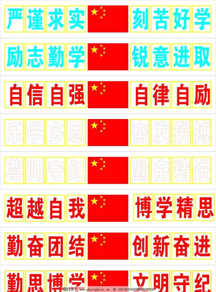 学校标语 学校教室标语 教室布置 广告设计 矢量 cdr图片