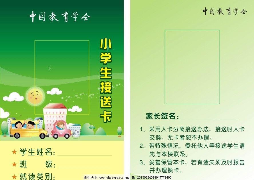 幼儿园 小学生接送卡 绿色 绿色背景 绿色调 工作证 校卡 工卡 名片图片