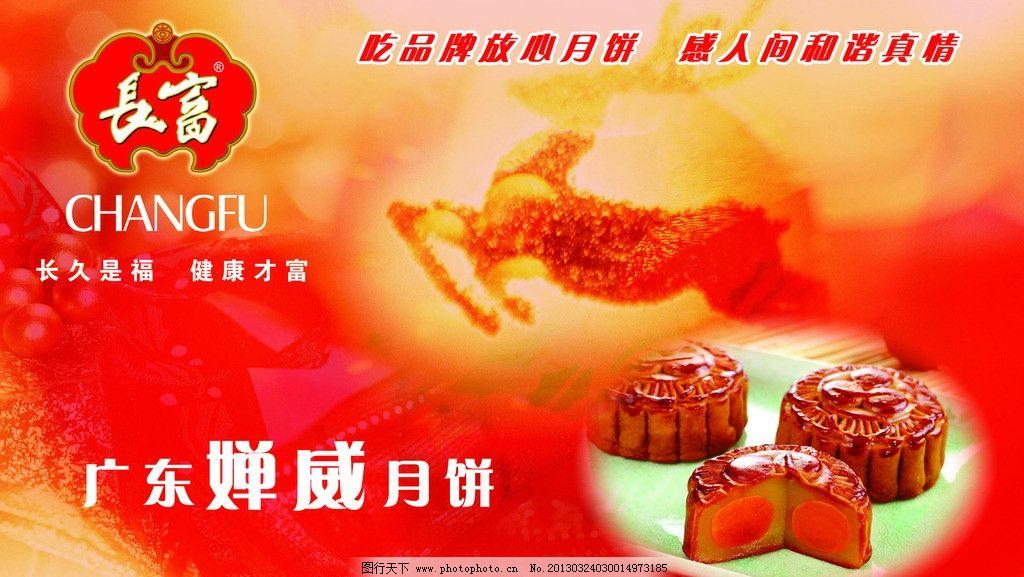 月饼 红色背景 psd 健康 婵威 喜庆背景 节日背景 展板背景 美食 海报
