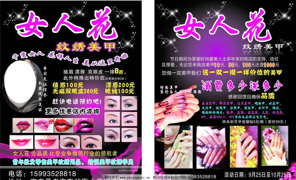 纹绣美甲彩页 纹眉 纹唇 黑色玫红色底 海报设计 广告设计 矢量