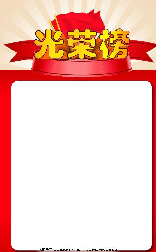 光荣榜 光荣榜展板 红旗 展板背景 cdr 矢量 展板模板 广告设计