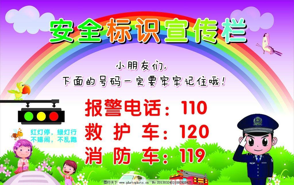 幼儿园安全宣传栏图片_其他_广告设计_图行天下图库