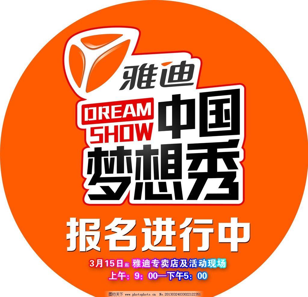 中国梦想秀图片